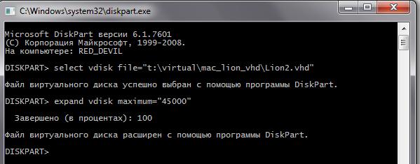Увеличиваем VHD в Diskpart.exe