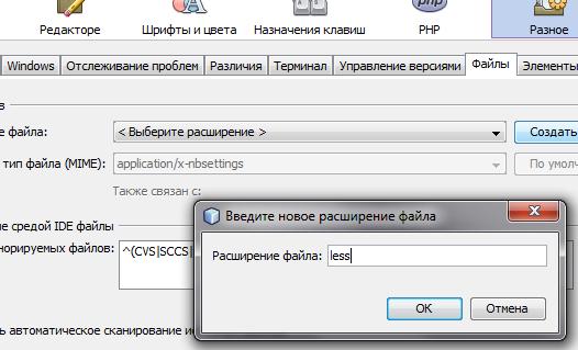 """задаем расширение файлов """"less"""""""