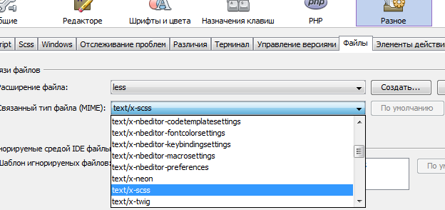 Ассоциируем less файл с SCSS Editor.