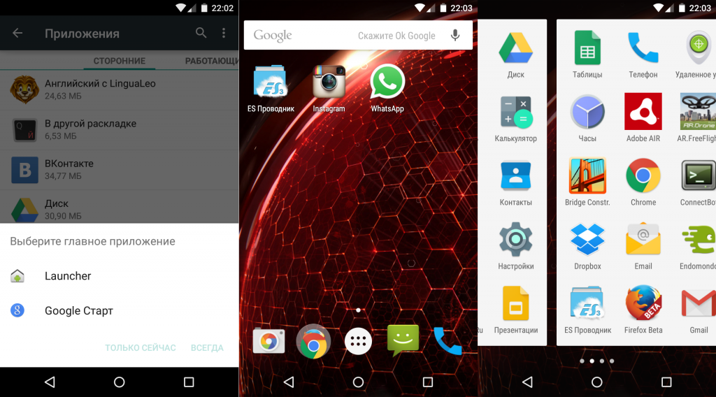 Android Lollipop с ланчером Google Start